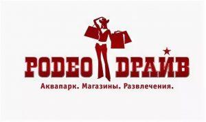 Родео Драйв